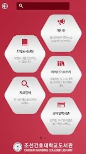 조선간호대학교 도서관 - náhled