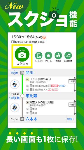 Yahoo!乗換案内 無料の時刻表、運行情報、乗り換え検索 7.6.1 screenshots 2