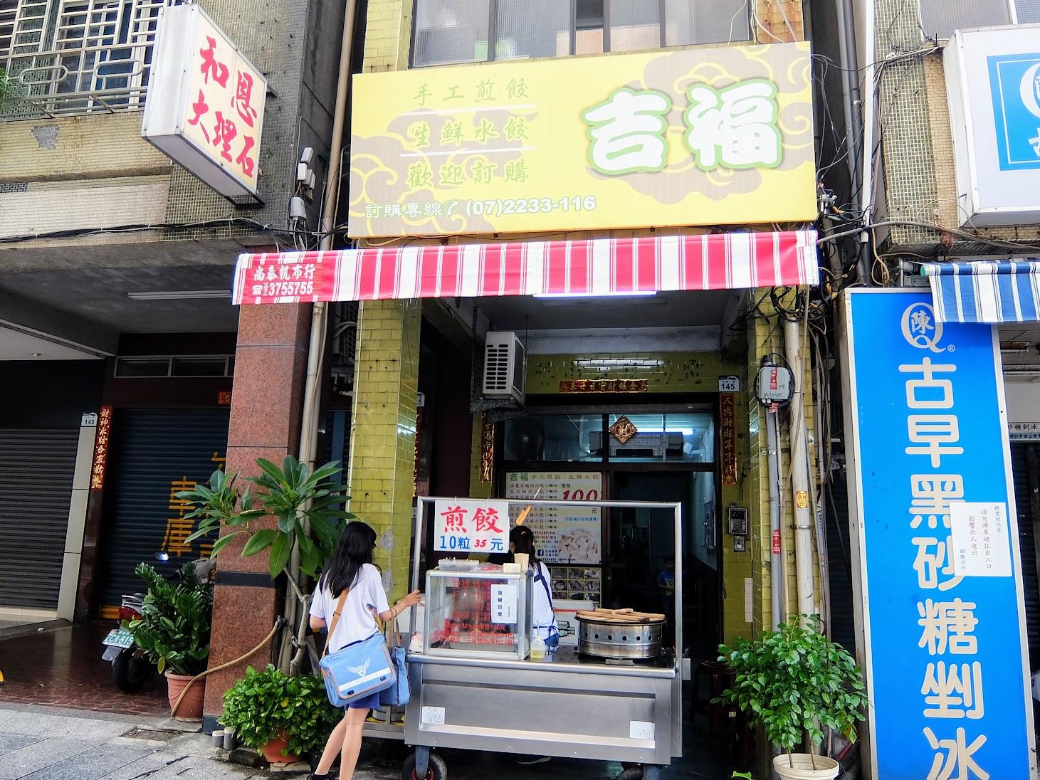 吉福手工煎餃/生鮮水餃,就在五福路與金門街交叉