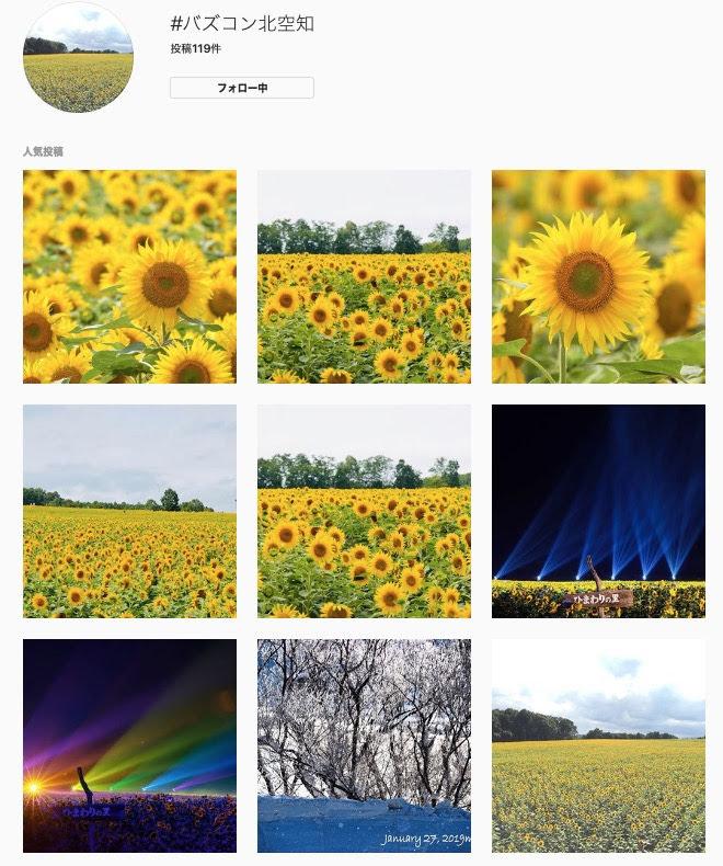 instagram#バズコン北空知