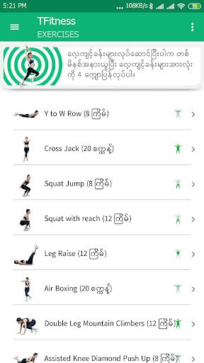 T Fitness 1.2.0 Screenshots 4