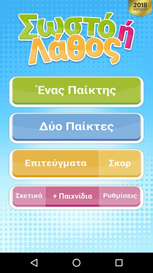 Σωστό ή Λάθος - Παιχνίδι Γνώσεων Δωρεάν 2018 - στιγμιότυπο οθόνης