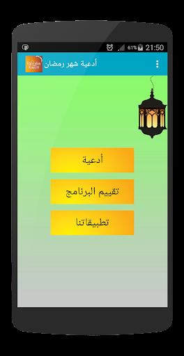 أدعية شهر رمضان بدون انترنت