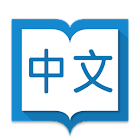 Hanping Chinese Dictionary Lite icon