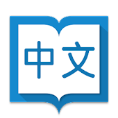 Hanping Chinese Dictionary Lite 汉英词典
