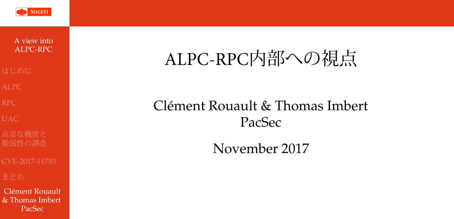 "This picture is the title slide of the presentation of ALPC-RPC. The text reads ""ALPC-RPC"", Clément Rouault & Thomas Imbert, PacSec, November 2017""."