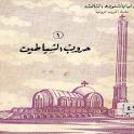 Diabolic Wars Arabic icon