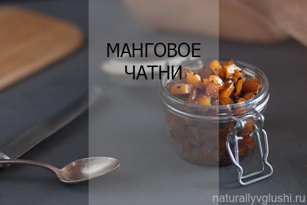Как сделать манговое чатни | Блог Naturally в глуши