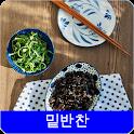 한국 밑반찬요리 레시피 icon
