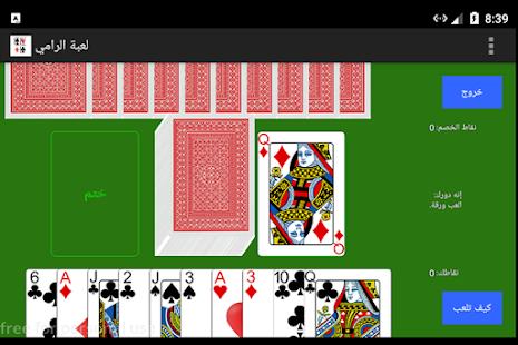 Download لعبة الورق الرامي For PC Windows and Mac apk screenshot 11