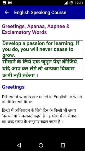 f06cdf5bb0e0 ... English Speaking Course in Hindi - 50 Hours screenshot 3 ...