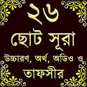 Small 26 Surah (২৬টি ছোট সূরা) কালেমা, দুরূদ, দোয়া icon