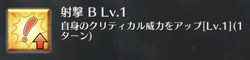 射撃[B]