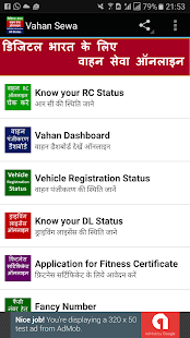 Vahaan-RTO Vehicle Information - náhled