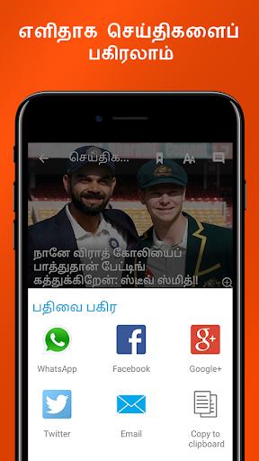 Tamil News Samayam- Live TV- Daily Newspaper India screenshot 8