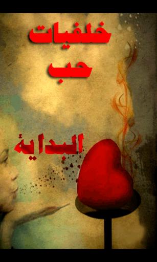 خلفيات حب