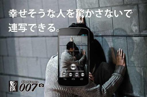 無音カメラ 007
