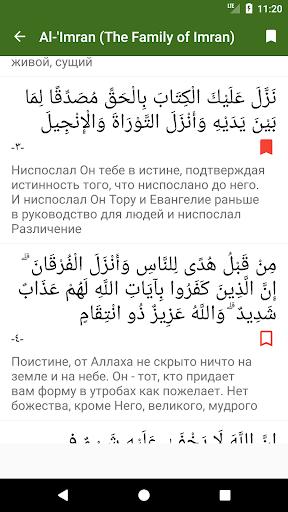 Quran - Russian Translation 1.0 screenshots 2