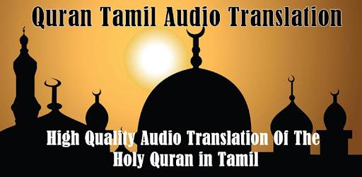 Quran Tamil Audio Translation - Apps on Google Play