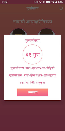 online match making kundali in marathi