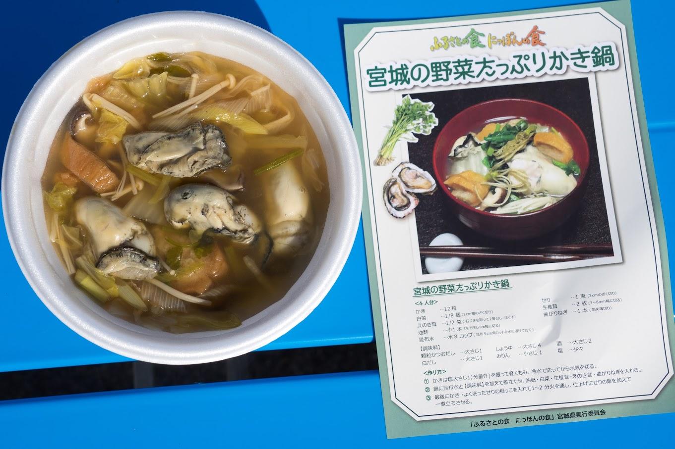 宮城の野菜たっぷりかき鍋