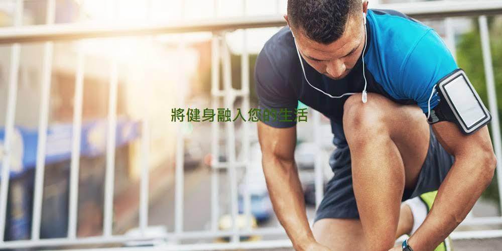 健身融入生活