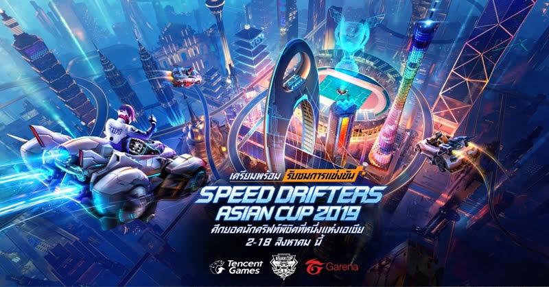 Speed Drifters Asian Cup 2019 ประชันความเร็วชิงที่หนึ่งแห่งเอเชีย