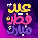 عکس پروفایل عید فطر:عکس نوشته تبریک عید فطر icon