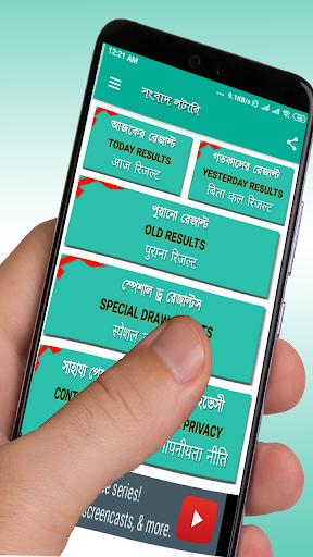 সংবাদ ডিয়ার লটারী - Today Lottery Result News screenshot 1