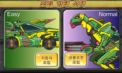합체 다이노 로봇 - 테리지노사우루스 공룡게임