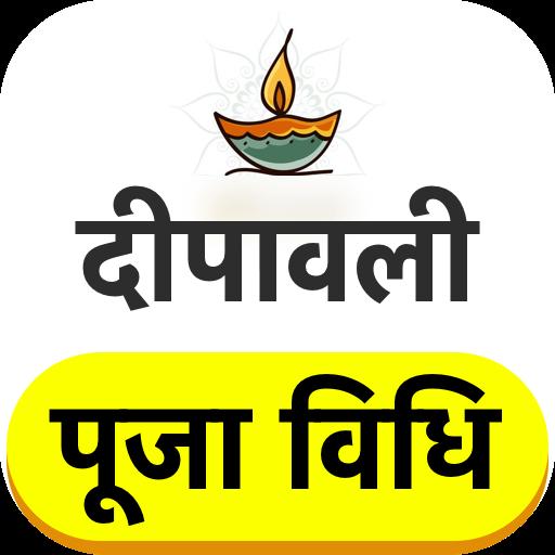 Diwali - दीपावली लक्ष्मी पूजा 2017