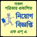 চাকরির সার্কুলার - Chakrir Circular icon