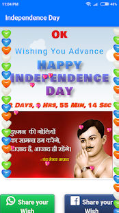 Download independence day wish (Animation Wish) For PC Windows and Mac apk screenshot 2