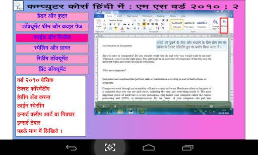 Learn Microsoft Word 10 Hindi 1.0.1 screenshots 3