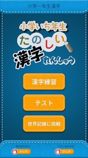 Learn Japanese Kanji (First) 3.1.9 Windows u7528 9