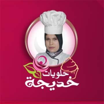 حلويات خديجةhalawiyat khadija