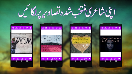 writing urdu poetry on photo APK screenshot thumbnail 17