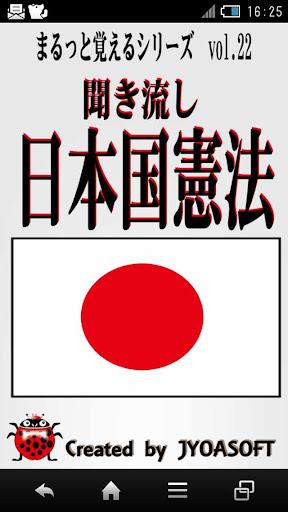 聞き流す 日本国憲法 日本人なら知っておこう