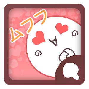 Simeji顔文字パック ムフフ編 APK Download for Android