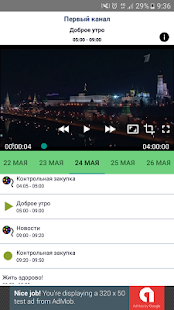 Лайм HD TV — бесплатное ТВ- screenshot thumbnail