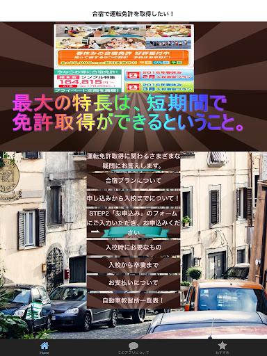 無料娱乐Appの合宿で運転免許を取得したい!|記事Game