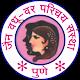 Jain Vadhu Var Parichay Sanstha Pune Android apk