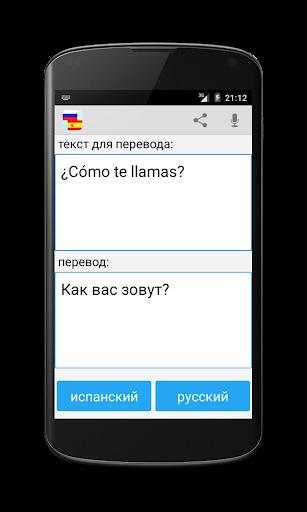 無料书籍Appのロシア語スペイン語翻訳|記事Game