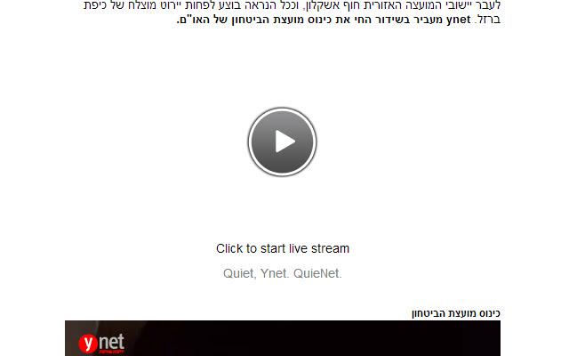 QuieNet