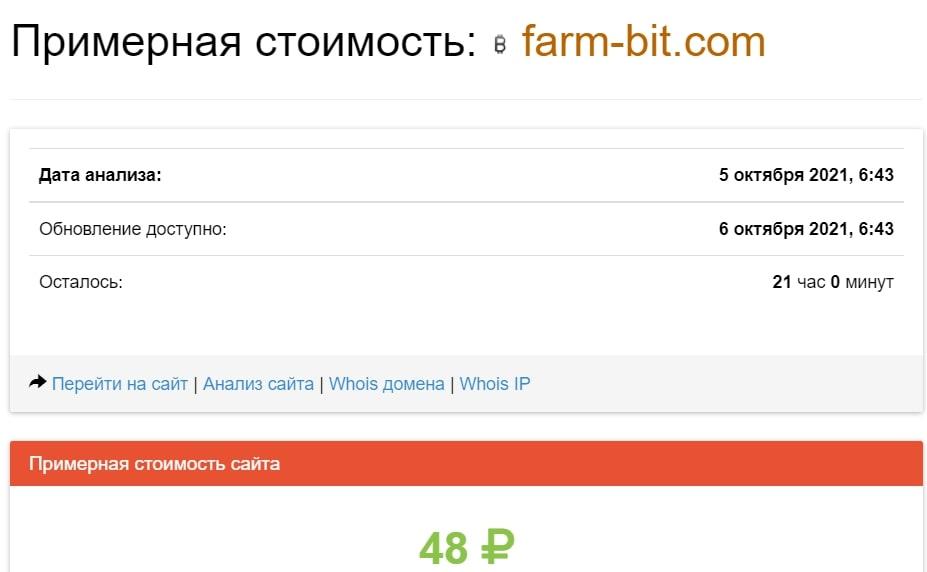 FARM-BIT: отзывы реальных трейдеров о криптобирже и анализ условий