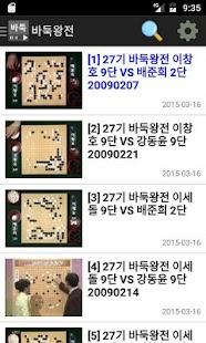 바둑 강좌, 대국 다시보기 모음 - náhled