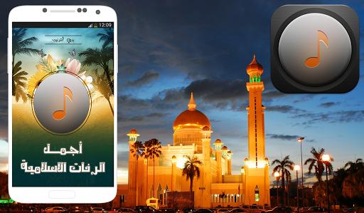 أجمل الرنات الاسلامية 2016