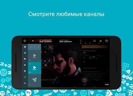 Скачать программы тв украинских каналов на андроид