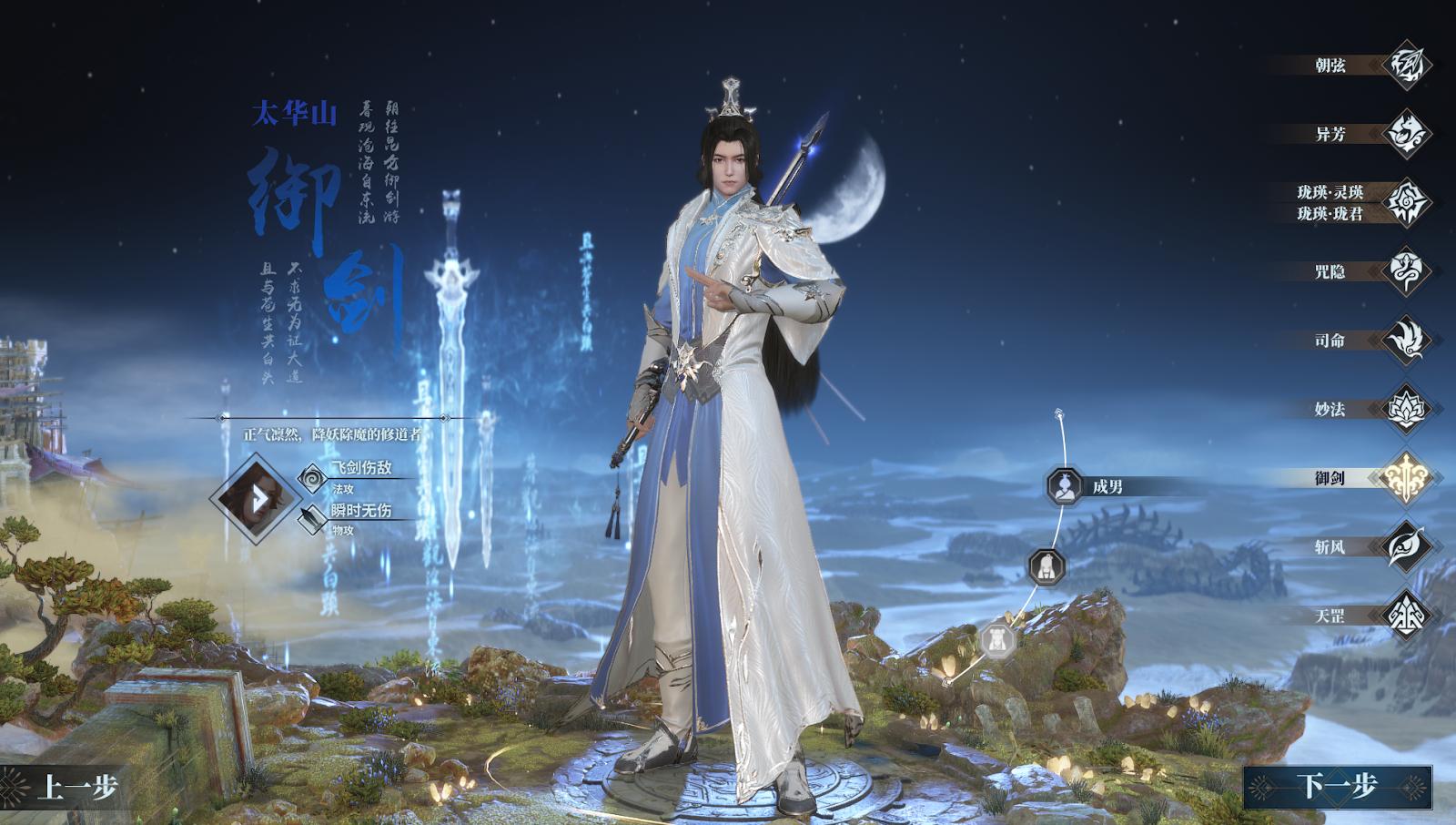 Điều gì khiến Cổ Kiếm Kỳ Đàm sẽ là bom tấn của game online Việt trong năm 2021? - Ảnh 6.