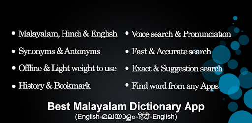 Malayalam Dictionary - Apps on Google Play